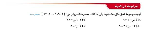 أوجد مجموعة الحل لكل معادلة فيما يأتي