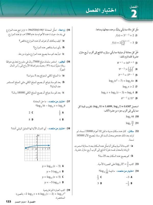 اختبار الفصل2