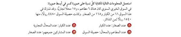 استعمل المعلومات التالية لكتابة كل نسبة على صورة كسر في أبسط صورة
