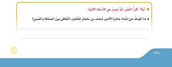 ما الهدف من إنشاء جائزة الأمير محمد بن سلمان