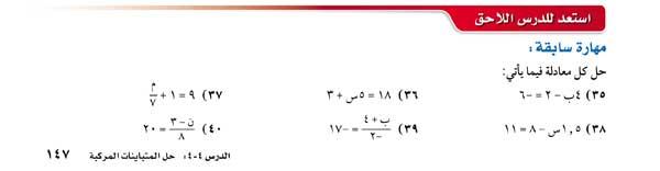 حل كل معادلة فيما يأتي: