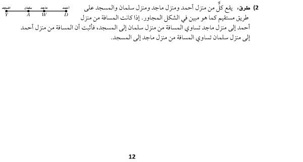 أثبت أن المسافة من منزل أحمد إلى منزل سلمان تساوي المسافة من منزل ماجد إلى المسجد