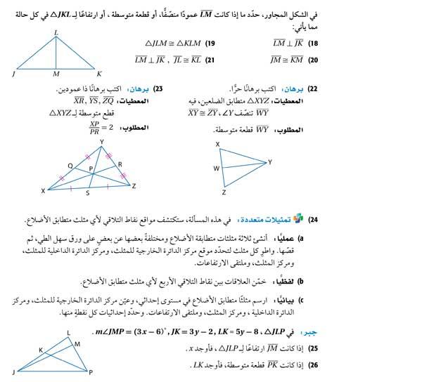 كشف مواقع نقاط التلاقي لأي مثلث متطابق الأضلاع