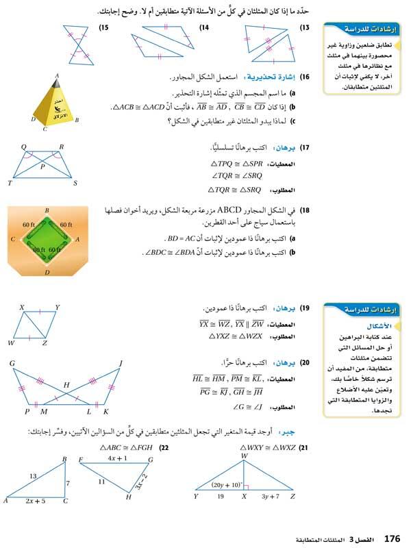 حدد ما إذا كان المثلثان في كل من الأسئلة الآتية متطابقين أم لا