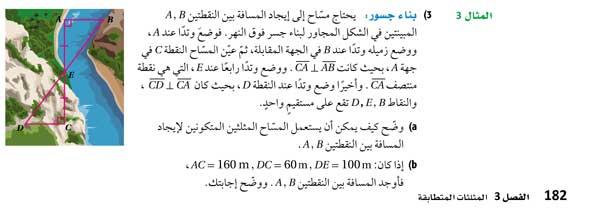وضح كيف يمكن أن يستعمل المساح المثلثين المذكورين لإيجاد المسافة بين نقطتين