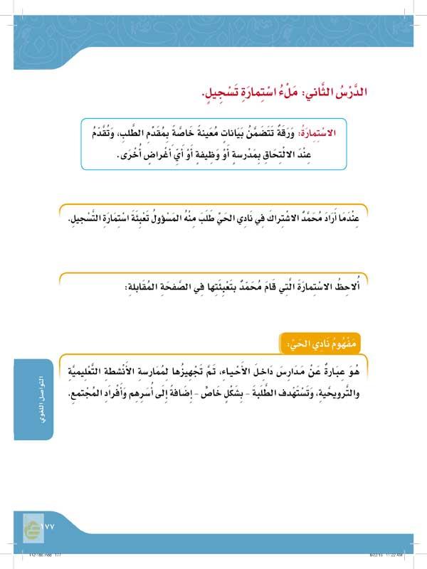 الدرس الثاني: ملء استمارة تسجيل