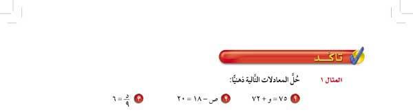 حل المعادلات التالية ذهنياً