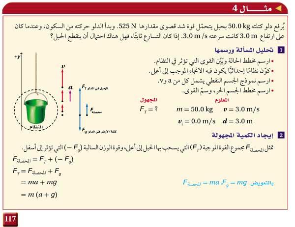 مثال4 ص 118