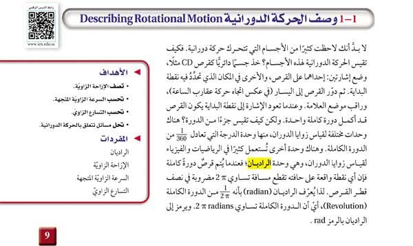 1-1 وصف الحركة الدورانية