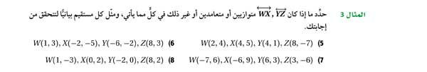 حدد ما إذا كان WX , YZ متوازيين أو متعامدين