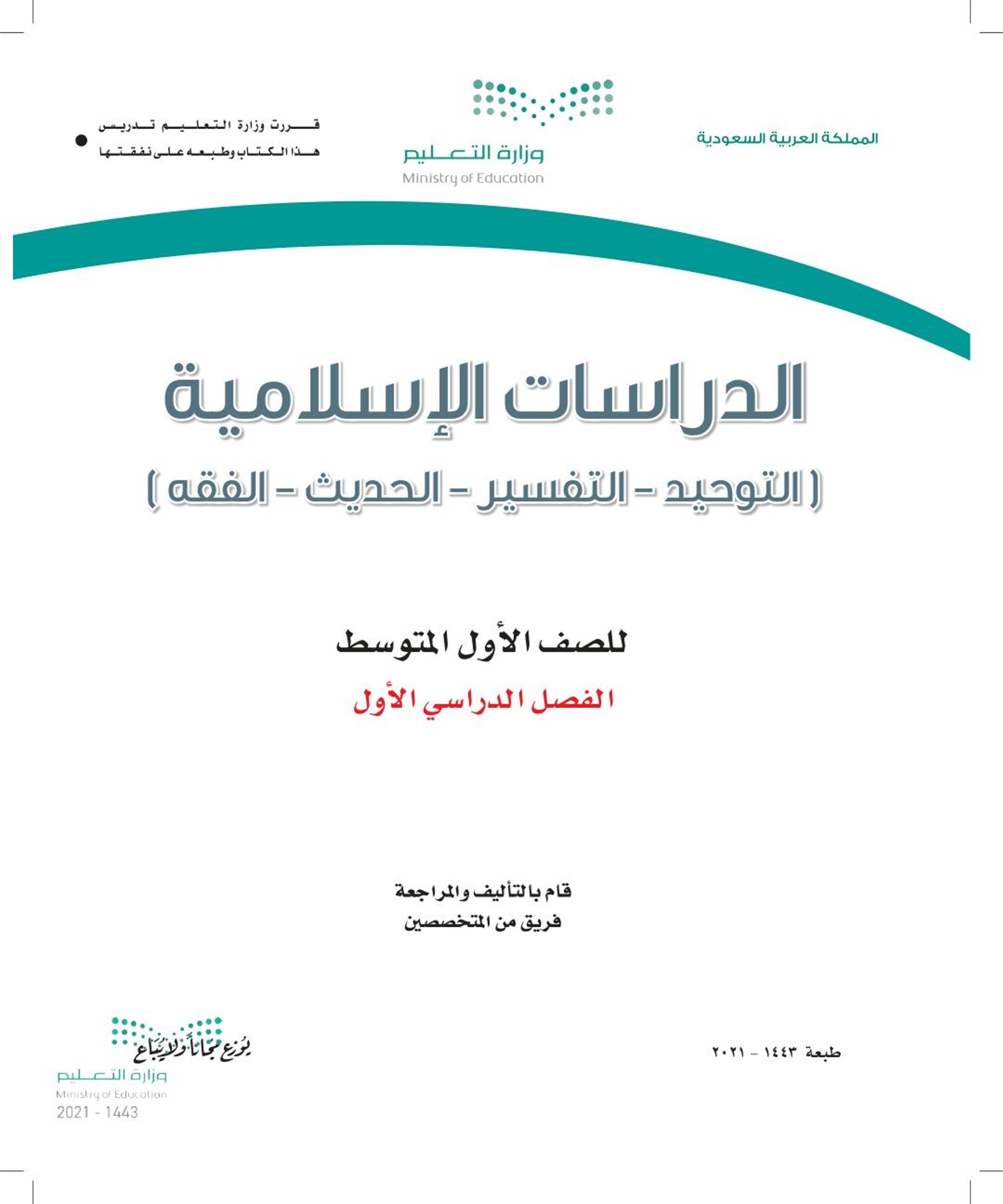 الدراسات-الاسلامية-الفصل-الاول