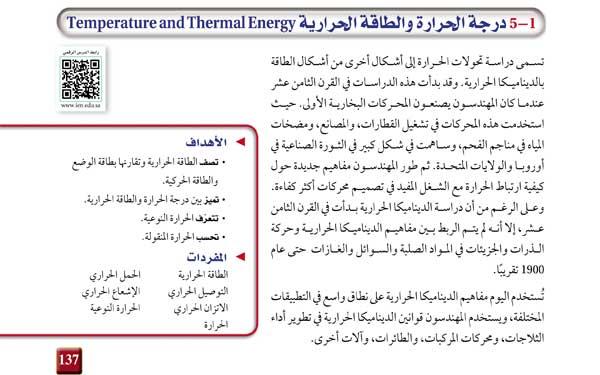 1-5 درجة الحرارة والطاقة الحرارية