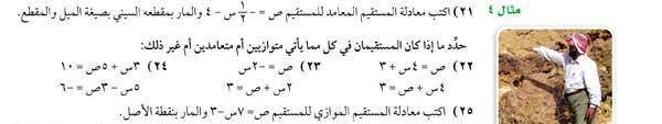 اكتب معادلة المستقيم المعامدل للمستقيم ص