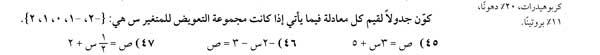 كون جدولاً لقيم كل معادلة إذا كانت مجموعة التعويض للمتغير س هي: