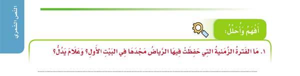 ما الفترة الزمنية التي حفظت فيها الرياض مجدها