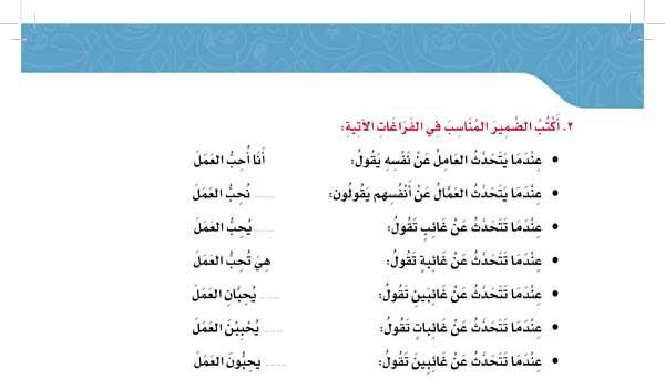 أكتب الضمير المناسب في الفراغات
