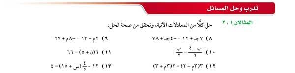 حل كلاً من المعادلات الآتية وتحقق من صحة الحل: