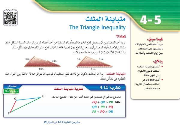 نظرية متباينة المثلث
