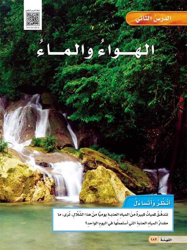 الدرس الثاني الهواء والماء