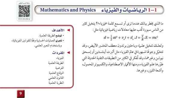 1-1 الرياضيات والفيزياء