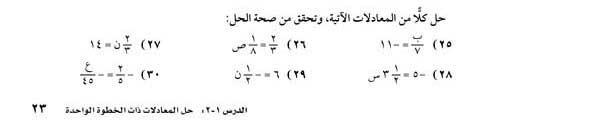 حل كلاً من المعادلات الآتية، وتحقق من صحة الحل
