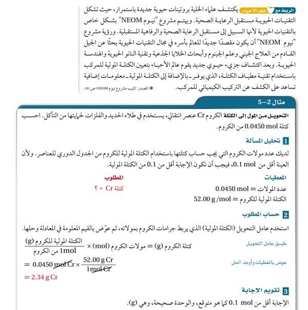 مثال 2-5