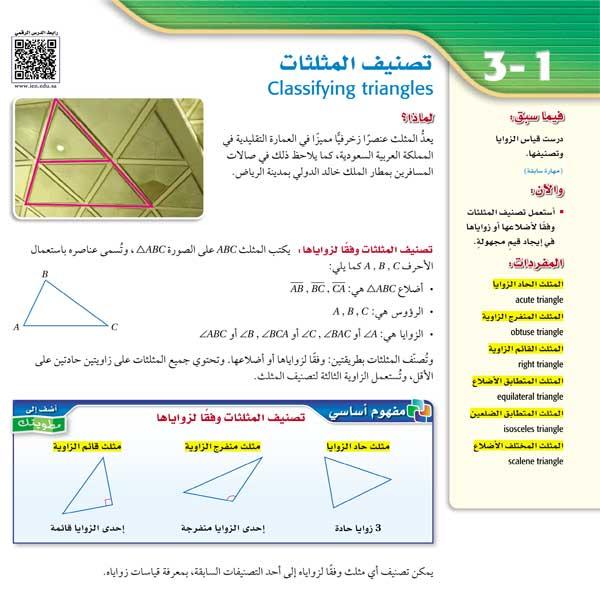 تصنيف المثلثات وفقاً لزواياها