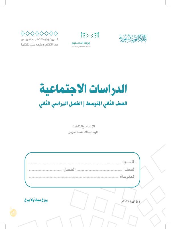 الدراسات-الاجتماعية-والمواطنة-الفصل-الثاني