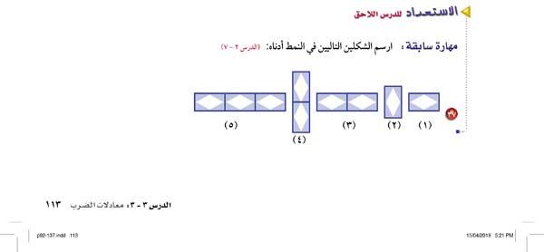 ارسم الشكلين التاليين في النمط أدناه