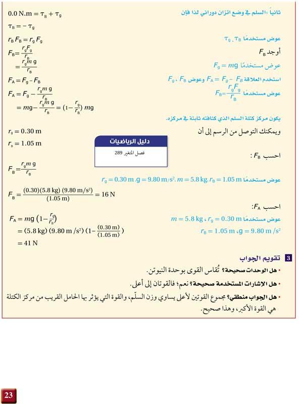 تابع مثال3 ص23