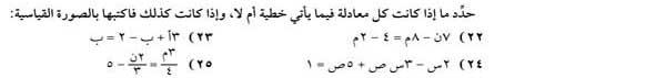 حدد ما إذا كانت كل معادلة فيما يأتي خطية أم لا وإذا كانت كذلك فاكتبها بالصورة القياسية