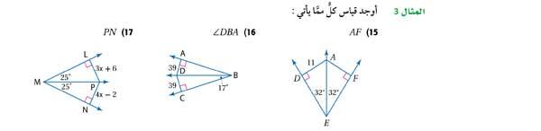 أوجد قياس AF - DBA - PN