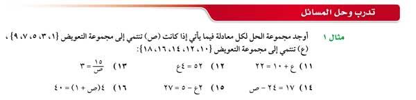 أوجد مجموعة الحل لكل معادلة فيما ياتي