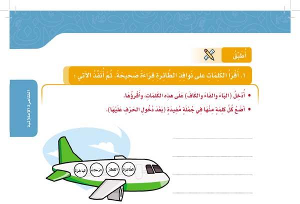 أقرأ الكلمات على نوافذ الطائرة قراءة صحيحة