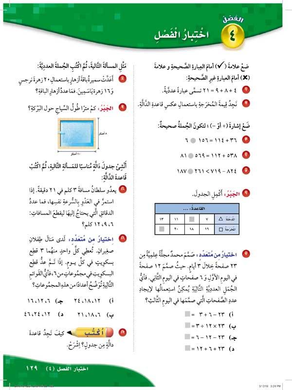 اختبار الفصل 4