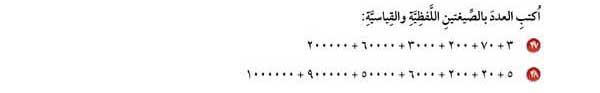 أكتب العدد بالصيغتين اللفظية والقياسية:
