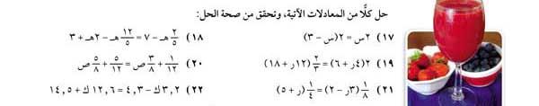 حل كلاً من المعادلات الآتية، وتحقق من صحة الحل: