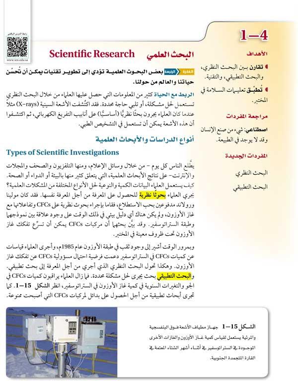 أنواع الدراسات والأبحاث العلمية