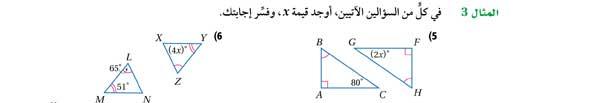 أوجد قيمة x