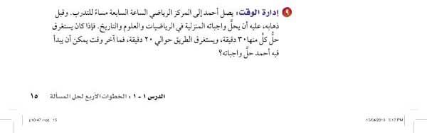ما آخر وقت يمكن أن يبدأ في أحمد حل واجباته