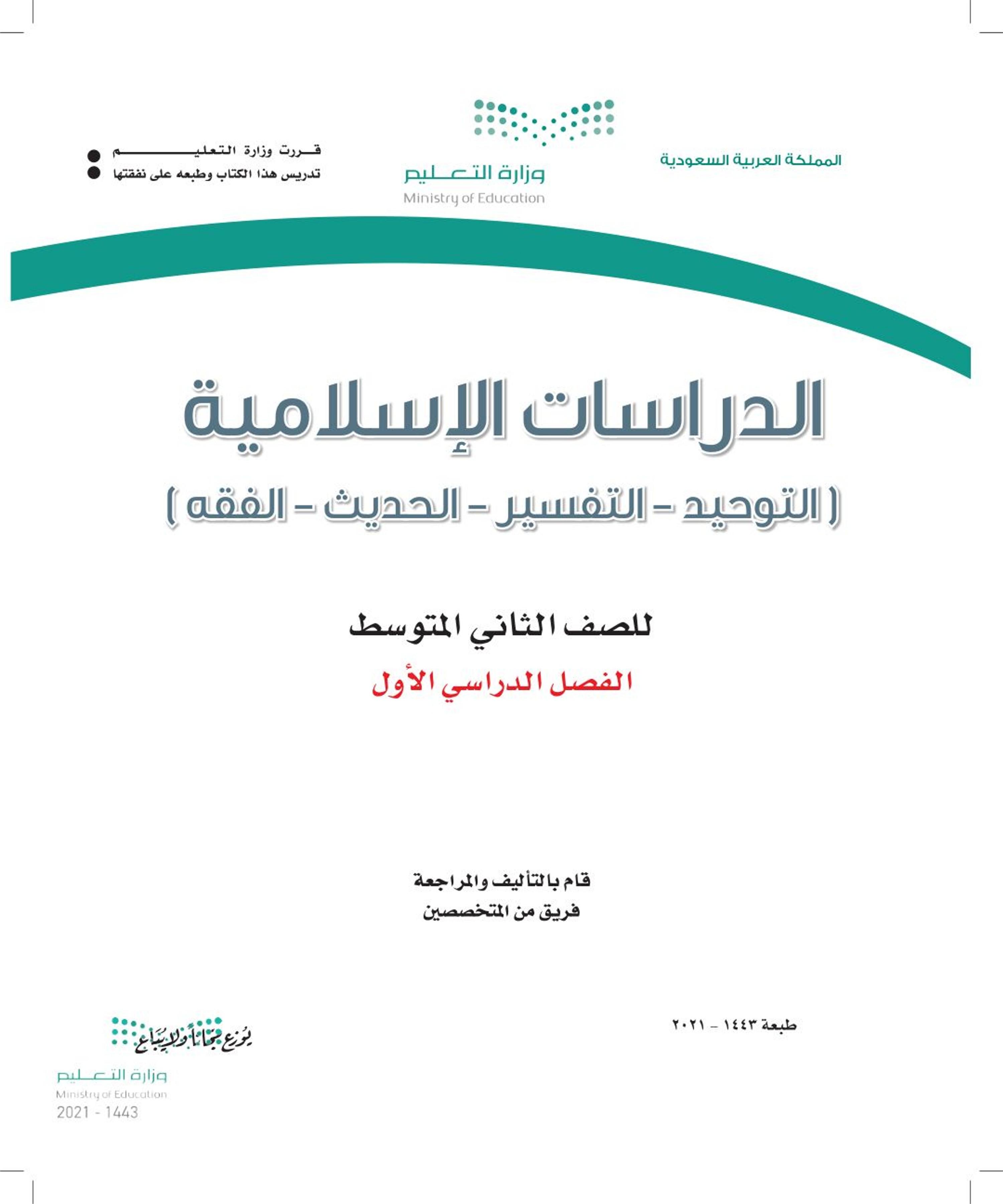 الدراسات-الاسلامية-الفصل-الأول