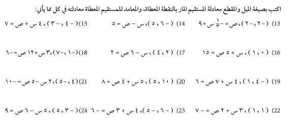 اكتب بصيغة الميل والمقطع معادلة المستقيم