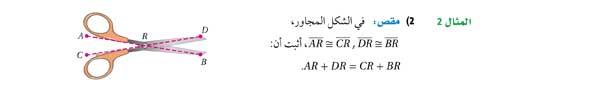 أثبت أن AB+DR=CR+BR