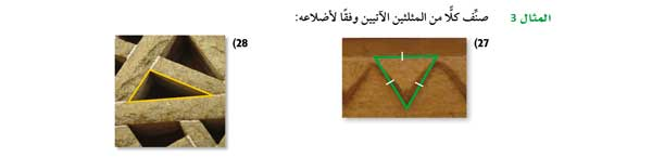 صنف كلاً من المثلثين الآتيين وفقاً لأضلاعه: