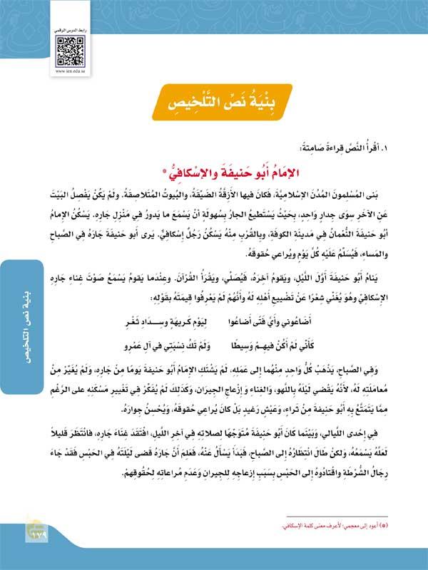 الإمام أبو حنيفة والإسكافي