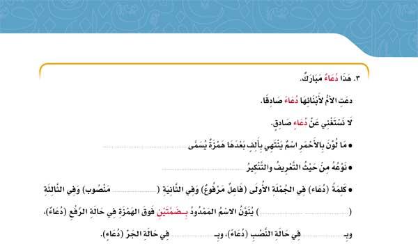 هذا دعاء مبارك