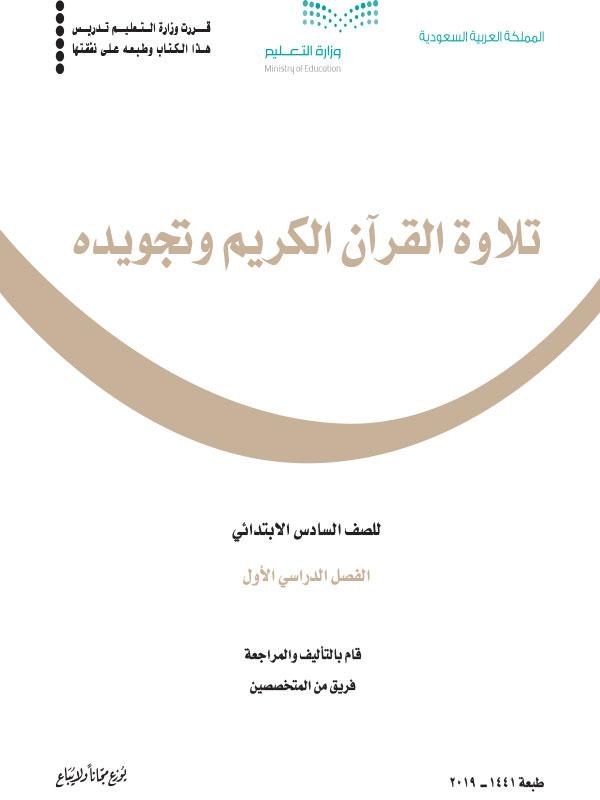 تلاوة-القرآن-الكريم-وتجويده-الفصل-الأول