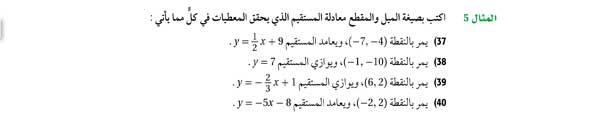 اكتب بصيغة الميل والمقطع معادلة المستقيم الذي يحقق المعطيات