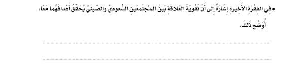 تقوية العلاقة بين المجتمعين السعودي والصيني