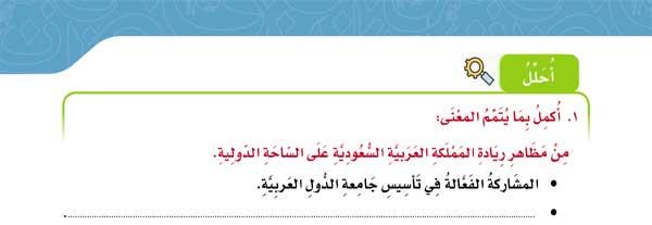 من مظاهر ريادة المملكة العربية السعودية على الساحة الدولية